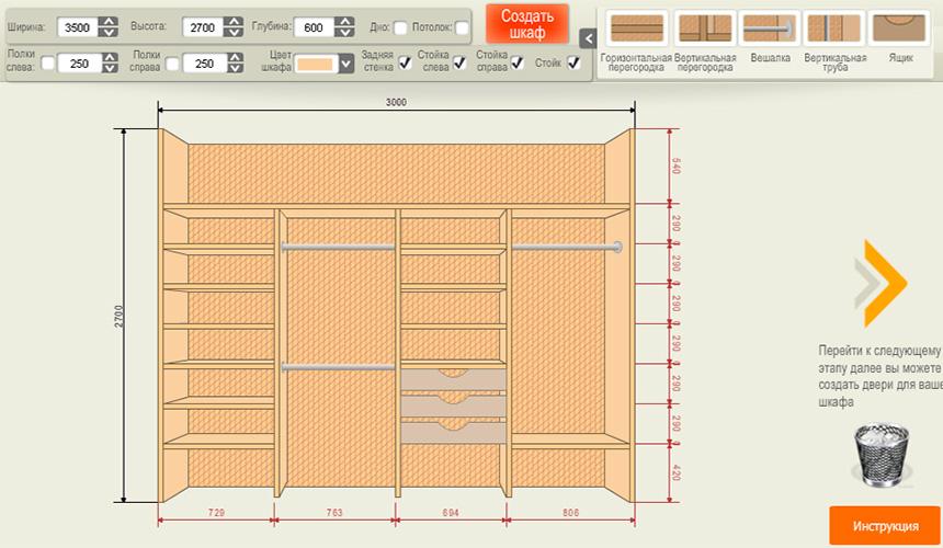 Расчет размеров дверей шкафа купе онлайн калькулятор